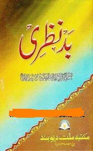 Free download or read online Bad Nazri, lustful glance a beautiful Islamic pdf book written by Zulfiqar Ahmad Naqshbandi.
