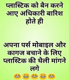 100+ Hindi Funny Jokes, Whatsapp Jokes Funny Chutkule, New Funny Jokes, Funny Jokes In Hindi, Motivational Quotes In Hindi, Hindi Quotes, Funny Quotes, Jokes Images, Funny Images, 100 Jokes