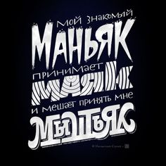 «Музцитата. Несчастный случай. #nsmusicband #lettering #music #quote»
