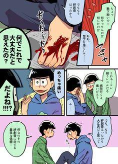 【6つ子】『次男は絆創膏の力を信じている』(マンガ松)