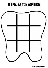 Dental Health, Dental Care, First Tooth, Science, Education, Planets, Greek, Teeth, Fle