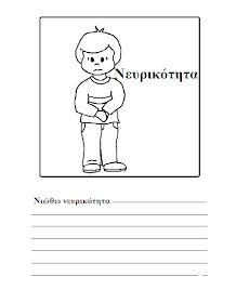 Psychology, Education, Feelings, School, Smileys, Blog, Kids, Mandala, Greek
