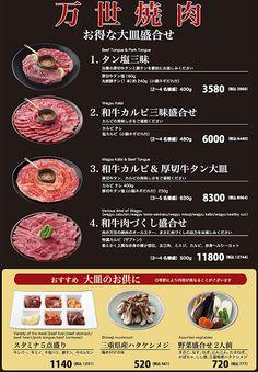 焼肉/メニュー:肉の万世