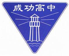 成功高中校徽