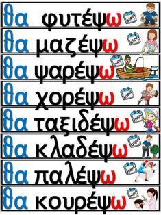 Αφίσες γραμματικής & ορθογραφίας για τις μικρές τάξεις του δημοτικού.…