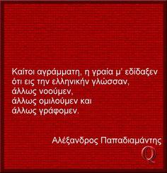 Greek Words, Greek Quotes, Life Is Good, Sayings, Greek Sayings, Lyrics, Life Is Beautiful, Quotations, Idioms