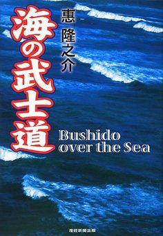 海の武士道―The Bushido over the Sea   惠 隆之介 http://www.amazon.co.jp/dp/4819110306/ref=cm_sw_r_pi_dp_bn8bvb1KQPFH3