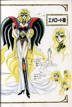 CLAMP, TMS Entertainment, Magic Knight Rayearth, Magic Knight Rayearth: Materials Collection, Emeraude