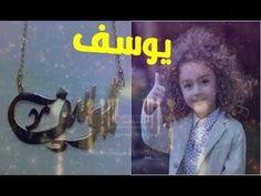 معنى اسم يوسف معانى الاسماء Poster Movie Posters Art