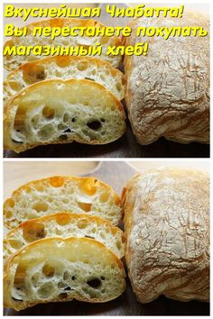 Cheese Bread, Russian Recipes, Pain, No Cook Meals, Bakery, Food And Drink, Cooking Recipes, Desserts, Kitchens
