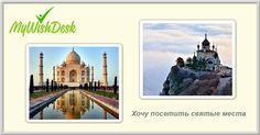 Хочу посетить святые места  #wish #want #желание #хочу #mywishdesk #wishdesk #Holyplaces  #church #TheTajMahal #святость #Таджмахал #церковь #храм