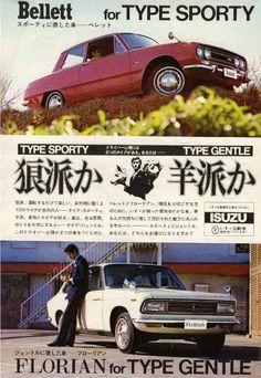 「グッとくる自動車広告 (1960年代いすゞ、日野、その他編)」チョーレルのブログ記事です。自動車情報は日本最大級の自動車SNS「みんカラ」へ!