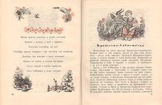Художник книги - чудесная Александра Николаевна Якобсон.