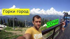 Горки город Эсто-Садок Красная Поляна Сочи