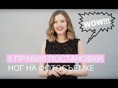 Позирование стоя: 5 правил постановки ног на фотосъемке - YouTube