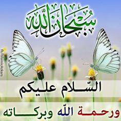 Salam Image, Surah Ar Rahman, Assalamualaikum Image, Surah Fatiha, Allah Calligraphy, Doa Islam, Allah Wallpaper, Peace Be Upon Him, Hadith