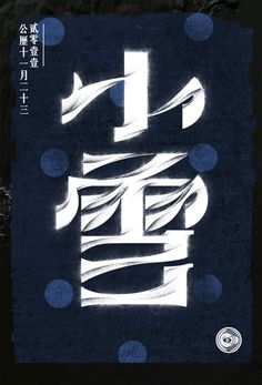 Very beautiful chinese calligraphy works by typographer & illustrator More Tong from Shangai.