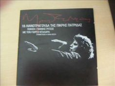 "▶ ΝΤΑΛΑΡΑΣ DALARAS "" ΕΔΩ ΤΟ ΦΩΣ "" 1974 - YouTube Make Me Happy, My Heart, Greek, Songs, Youtube, Greek Language, Song Books, Greece, Music"