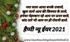 Best New Year Shayari in Hindi 2021 for family and friends Family Images, Shayari In Hindi, Good News, Happy New Year, Christmas Wreaths, Friends, Holiday Decor, Amigos, Happy Year