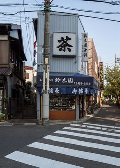 Another corner storefront, presumably for cups and plates. With a giant electric sign and a striped wall, a more modern look can be interpreted from this image. Aesthetic Japan, Japanese Aesthetic, City Aesthetic, Japanese Modern, Japon Tokyo, Japan Street, Japanese Streets, Scenery Wallpaper, Anime Scenery