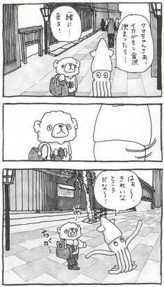123話|イカちゃん (まんが)|note