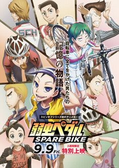 """""""Yowamushi pedal SPARE BIKE"""" key visual - Key visuals and a story the public of anime """"sissy pedal SPARE BIKE"""" by Watanabe KoHara work. Being imaged is revealed to be a Yusuke knitting and Todo Jin eight ed Makishima. Also theatrical release is determined from September 9. It is screened at 2-week limit."""
