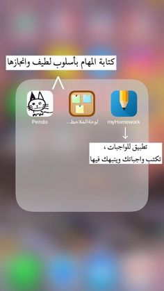 Study Apps, Iphone App Layout, Learning Websites, Me App, Applis Photo, Editing Apps, Mobile Application, Life Planner, Thing 1