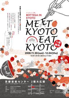 ボッテガ・イン・京都  MEET KYOTO EAT KYOTO