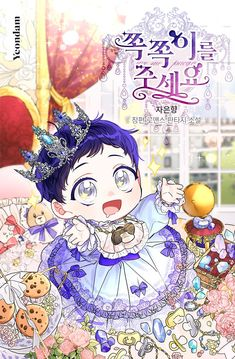 Manga Couple, Anime Love Couple, Anime Couples Manga, Chica Anime Manga, Anime Chibi, Kawaii Anime, Anime Girl Cute, Anime Art Girl, Manga English