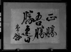 "Calligraphy by Aikido Founder Morihei Ueshiba - ""Masakatsu, Agatsu, Katsuhayahi"" (正勝吾勝勝速日). Usually translated as ""true victory, victory over the self, with the speed of light"". O-Sensei said that ""Masakatsu"" stands for ""unyielding"", ""Agatsu"" stands for ""without slack"" and ""Katsuhayahi"" stands for ""glorious victory""."