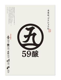 59醸プロモーションツール   reach