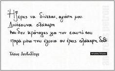 Greek quotes Sign Quotes, Love Quotes, Typewriter Series, Wedding Quotes, Greek Quotes, Poetry Quotes, Beautiful Words, Wise Words, Poems