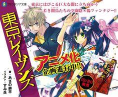 Promo per l'anime Tokyo Ravens