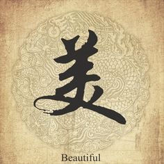 """Beautiful"" in Chinese character"