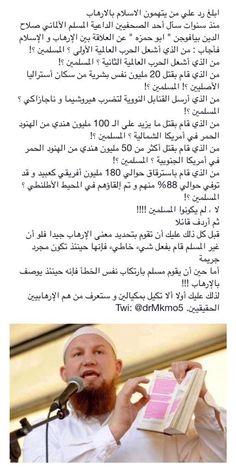 Quran Quotes Love, Islamic Love Quotes, Islamic Inspirational Quotes, Arabic Quotes, Words Quotes, Book Qoutes, Quotes For Book Lovers, Closer Quotes Movie, Medicine Quotes