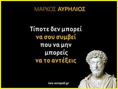 Way Of Life, Philosophy, Literature, Cyprus, Words, Memes, Instagram, Literatura, Meme