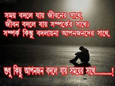 101 Bangla Quotes To Inspire, Love, Live, Struggle & Motivate Yourself Love Quotes Photos, Sad Love Quotes, Romantic Love Quotes, Status Quotes, Life Quotes, Bangla Image, Bangla Love Quotes, Whatsapp Dp Images, Good Morning Quotes