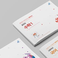 VISANG TEXTBOOK BROCHURE Page Layout Design, Guide Book, Textbook, It Works, Editorial, Texts, Packaging, Cover, Books