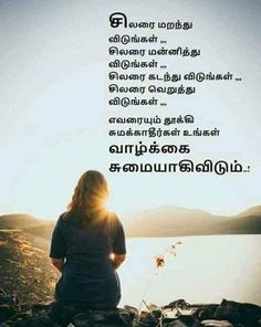 Tamil Motivational Quotes, Tamil Love Quotes, Inspirational Quotes, Reality Of Life Quotes, Life Lesson Quotes, Night Quotes, Time Quotes, Morning Quotes, Confidence Quotes