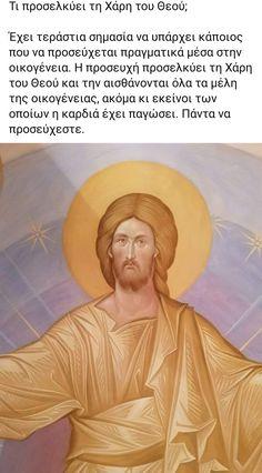 Orthodox Christianity, Greek Quotes, Christian Faith, Icons, Sky, Inspiration, Heaven, Biblical Inspiration, Symbols
