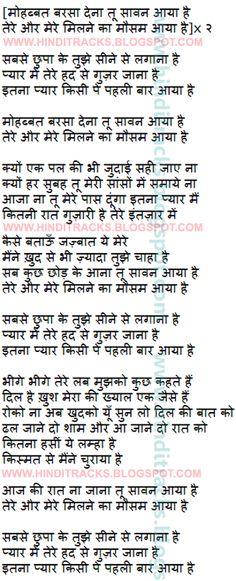 सावन आया है.. Sawan Aaya Hai Hindi Lyrics - Creature 3D (Arijit Singh)