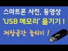 Usb Flash Drive, Wisdom, Youtube, Youtubers, Youtube Movies, Usb Drive