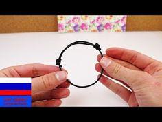 (231) Застежка из подвижных узелков для браслетов и бус своими руками - YouTube