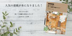 開く Toddler Room Decor, Apartment Design, Journal, Interior Design, Flat Design