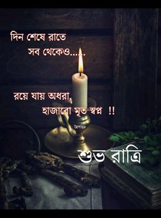 Good Night Baby, Bangla Quotes, Girly Pictures, Gallery