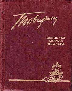 Обложки советских детских книжек