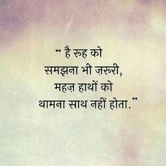 icu ~ 48214807 Pin on Poetry ~ Nov 2018 - Aur agar ek baar Dil SE LG Jaye to fir chahe Kabhi nazar na mile.pyaar km nhi hota. Shyari Quotes, True Quotes, Words Quotes, Sufi Quotes, Smile Quotes, Sayings, Love Quotes Poetry, Love Quotes In Hindi, Hindi Qoutes