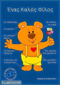 Charles Peguy, Feeling Loved Quotes, Learn Greek, Bear Felt, Funny Greek, How To Improve Relationship, Greek Quotes, Exercise For Kids, Kids Corner