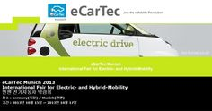 eCarTec Munich 2013 International Fair for Electric- and Hybrid-Mobility 뮌헨 전기자동차 박람회