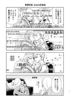Zodiac, Twins, Brother, Twitter, Anime, Manga, Random, Heart, Mango